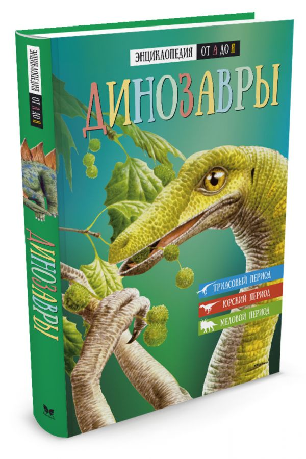 Динозавры. Энциклопедия от А до Я
