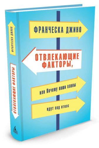 Джино Ф. - Отвлекающие факторы, или Почему наши планы идут под откос обложка книги
