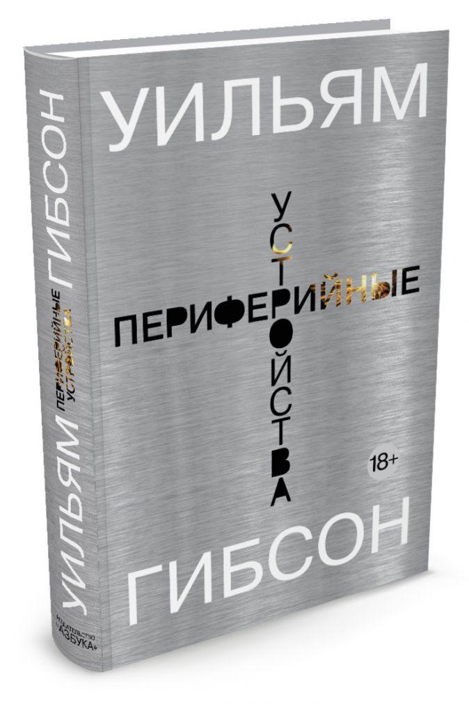 Гибсон У. - Периферийные устройства обложка книги