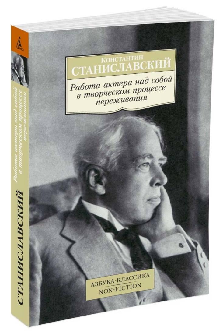 Работа актера над собой в творческом процессе переживания ( Станиславский К.  )