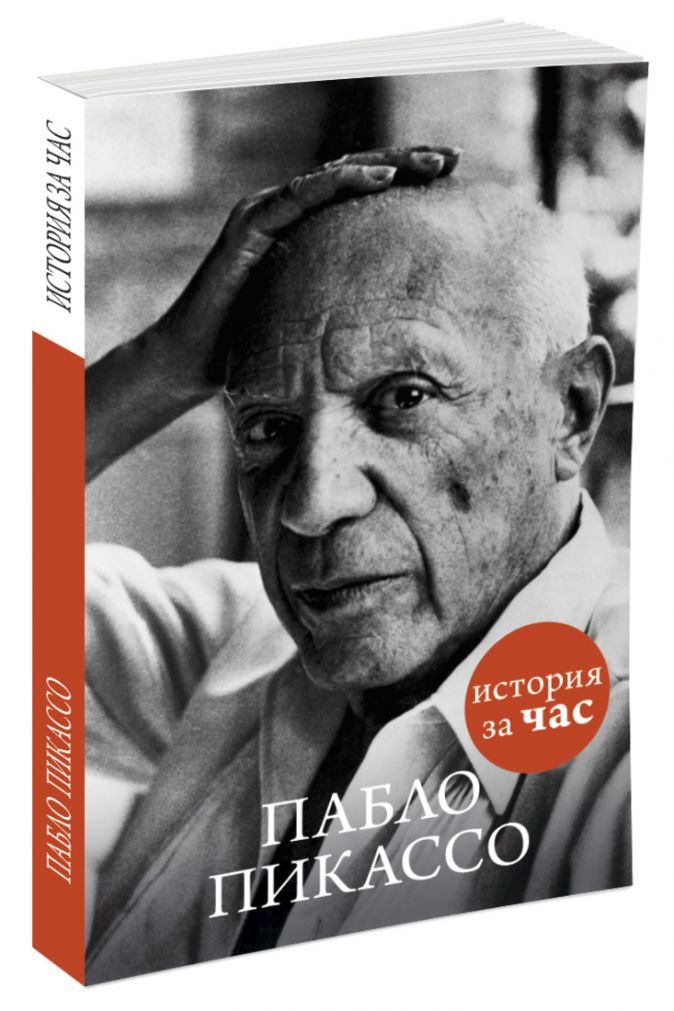 Калмыкова Вера - Пабло Пикассо обложка книги