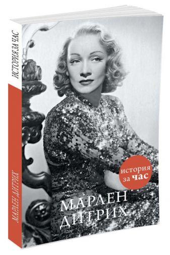Белогорцева Евгения - Марлен Дитрих обложка книги