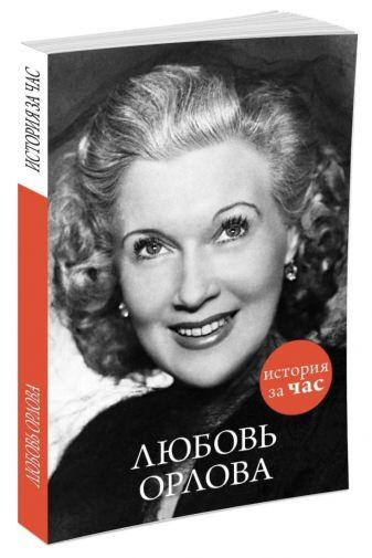 Белогорцева Евгения - Любовь Орлова обложка книги