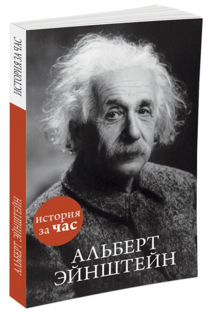 Иванов Сергей - Альберт Эйнштейн обложка книги