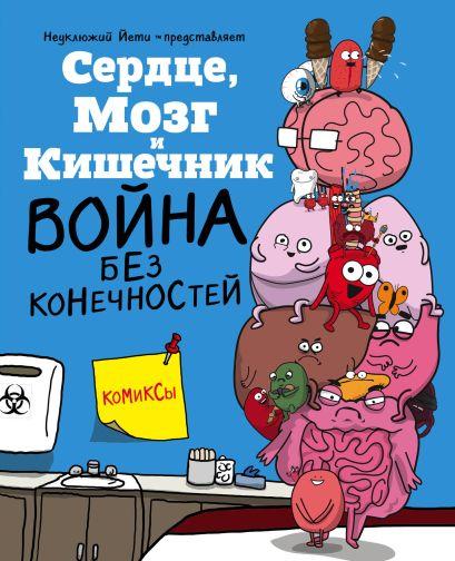 Сердце, Мозг и Кишечник. Война без конечностей (комиксы) - фото 1