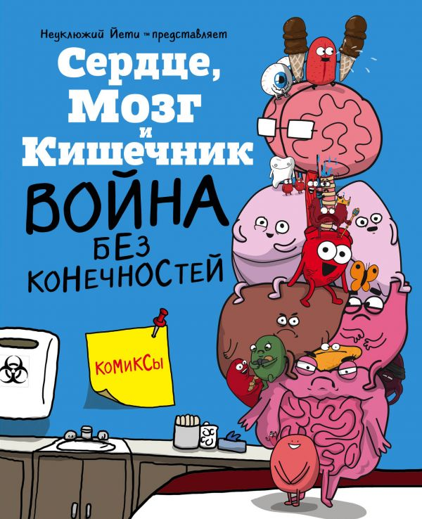 Селак Ник Сердце, Мозг и Кишечник. Война без конечностей (комиксы) селак ник сердце мозг и кишечник война без конечностей комиксы