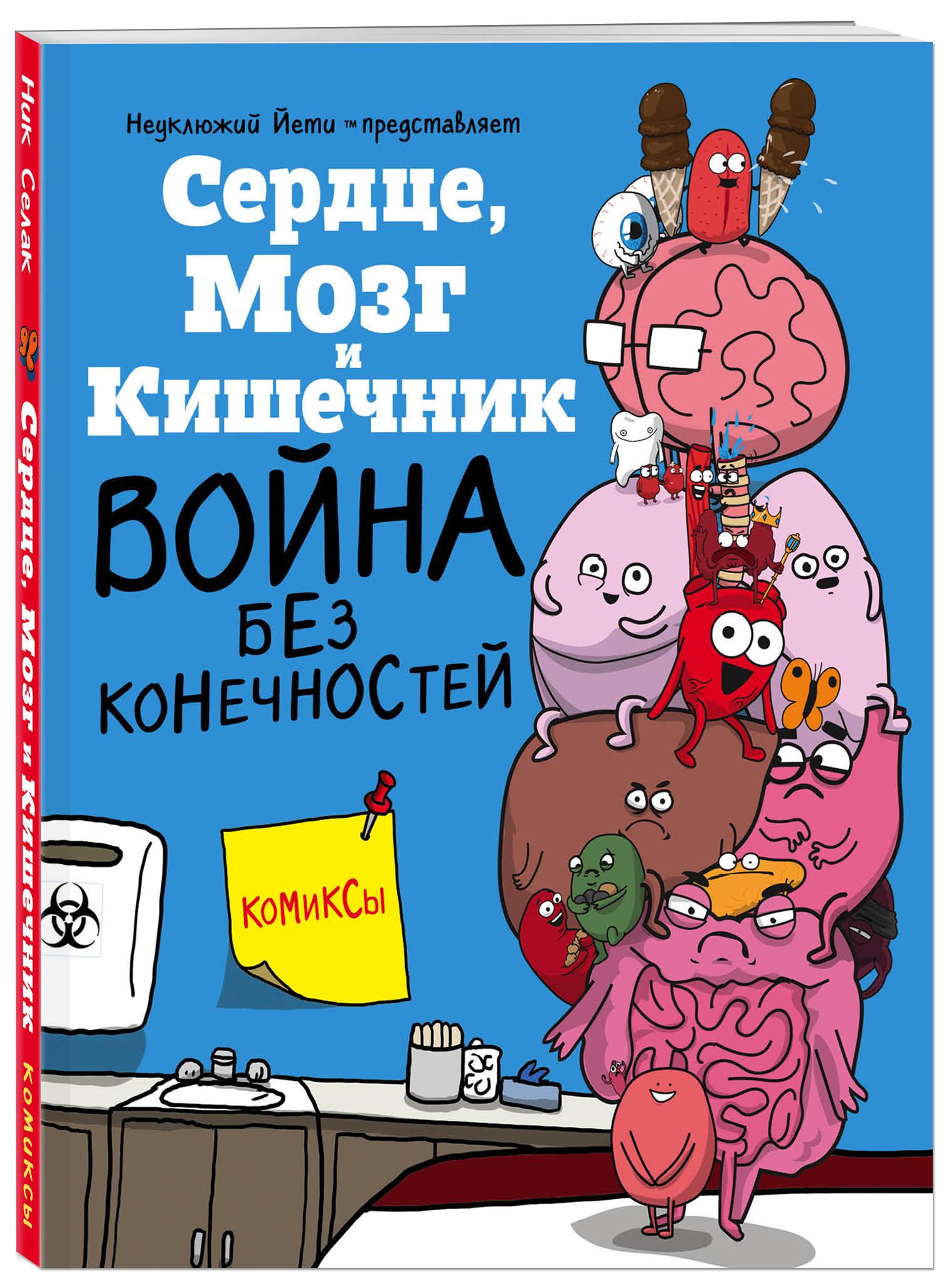 Селак Ник Сердце, Мозг и Кишечник. Война без конечностей (комиксы)