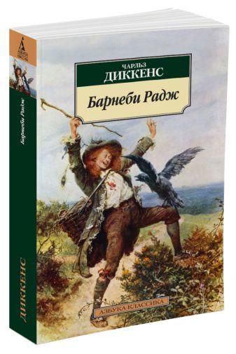 Диккенс Ч. - Барнеби Радж обложка книги