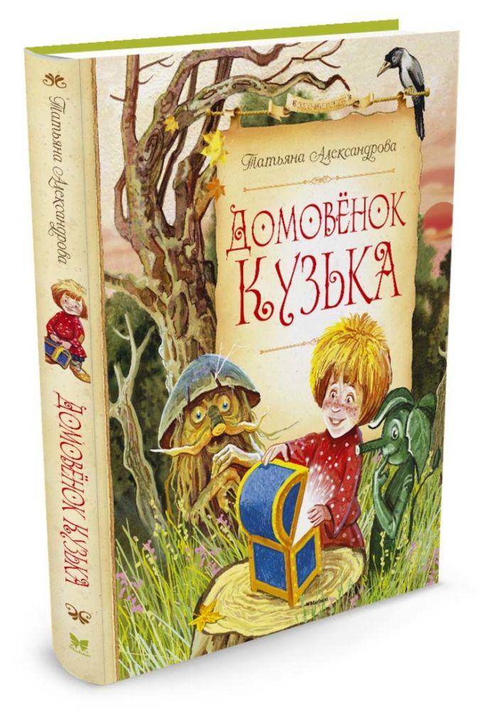 Александрова Т. - Домовёнок Кузька обложка книги