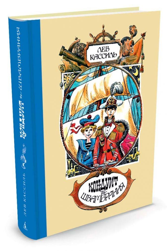 Кассиль Л. - Кондуит и Швамбрания (Иллюстр. Е. Медведева) обложка книги