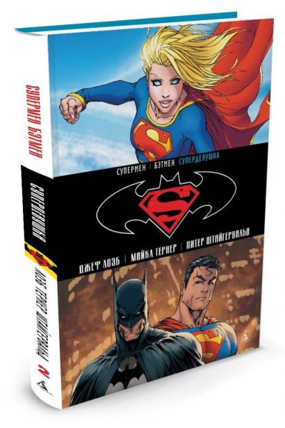 Супермен / Бэтмен. Супердевушка - фото 1
