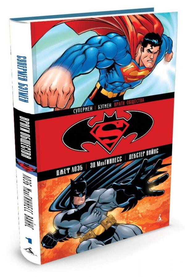 Лоэб Дж. Супермен / Бэтмен: Враги общества printio бэтмен против супермена