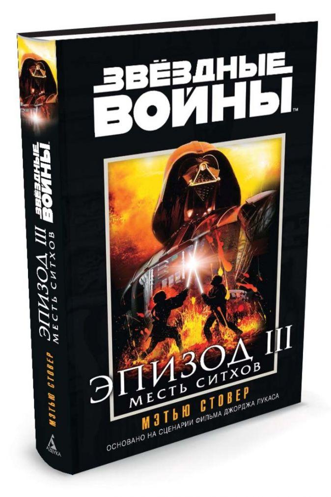 Стовер М. - Эпизод 3. Месть ситхов. Звёздные Войны обложка книги