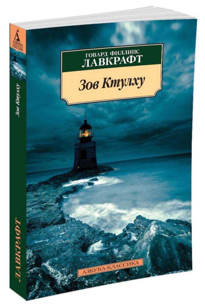 Лавкрафт Г.Ф. - Зов Ктулху (нов/обл.) обложка книги