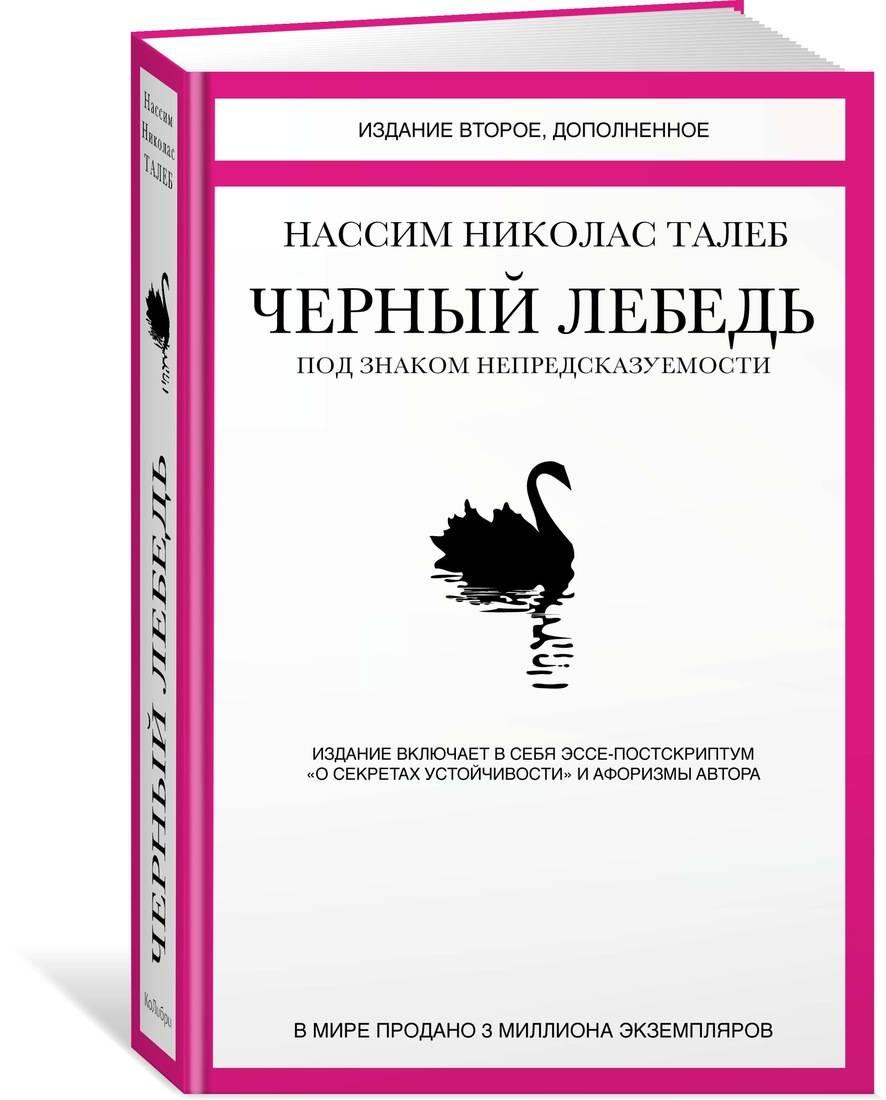 Талеб Н.Н. Черный лебедь. Под знаком непредсказуемости (2-е изд., дополн.)
