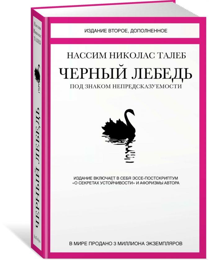 Талеб Н.Н. - Черный лебедь. Под знаком непредсказуемости (2-е изд., дополн.) обложка книги