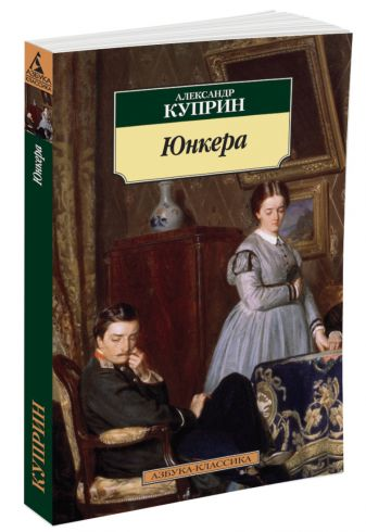 Куприн А. - Юнкера обложка книги
