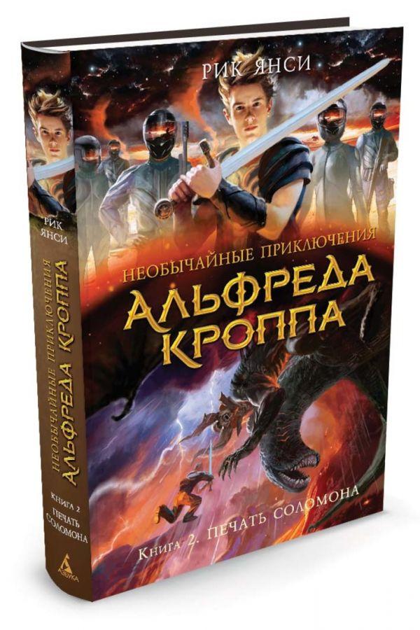 Необычайные приключения Альфреда Кроппа. Кн.2. Печать Соломона Янси Р.