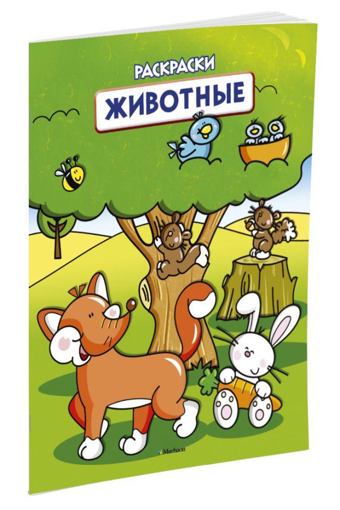 Животные (раскраски с вырубкой и цветн.образцами)