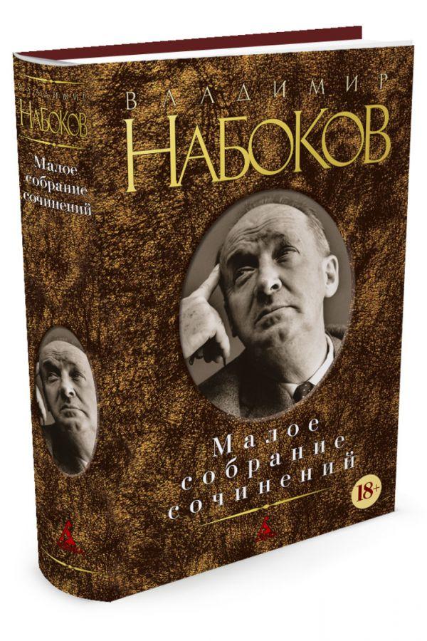 Набоков В. Малое собрание сочинений/Набоков В. лолита красногорск