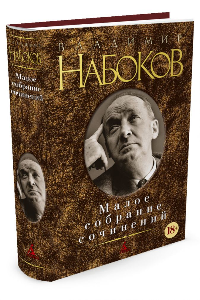Набоков В. - Малое собрание сочинений/Набоков В. обложка книги