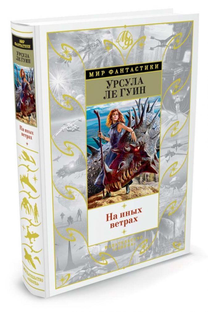 Ле Гуин У. - На иных ветрах обложка книги