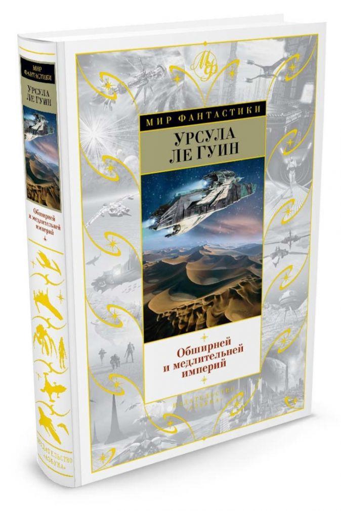 Ле Гуин У. - Обширней и медлительней империй обложка книги