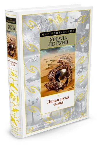 Ле Гуин У. - Левая рука тьмы обложка книги