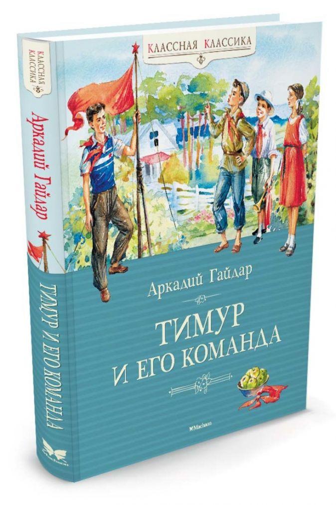 Гайдар А. - Тимур и его команда обложка книги