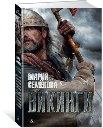 Семёнова М. - Викинги обложка книги