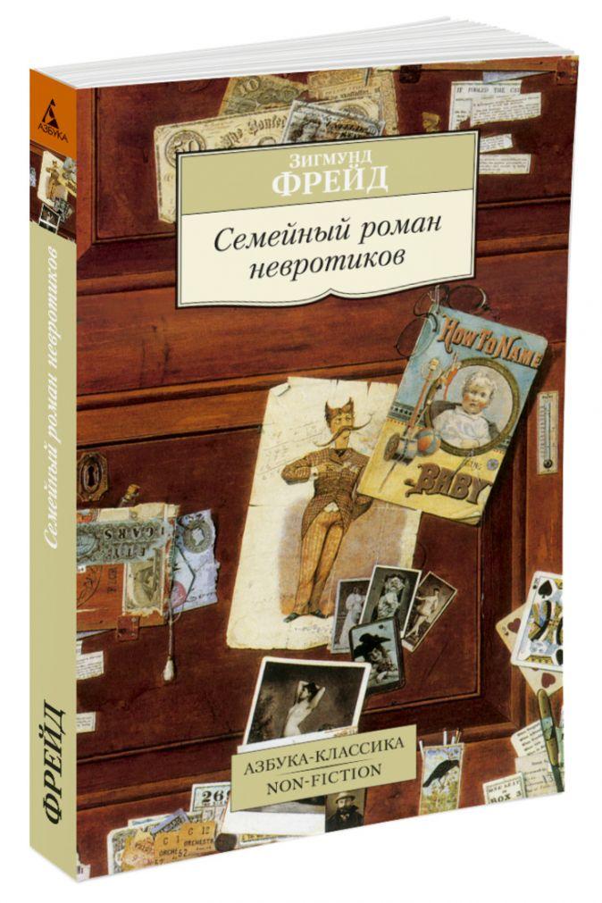 Фрейд З. - Семейный роман невротиков обложка книги