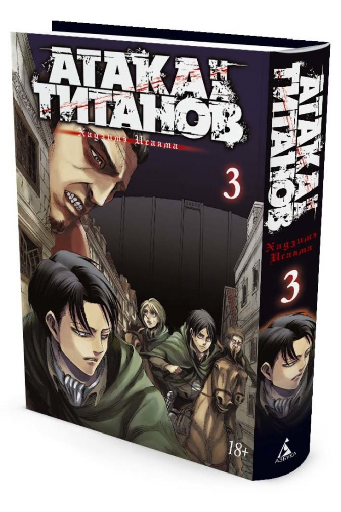 Исаяма Х. - Атака на Титанов. Книга 3 обложка книги