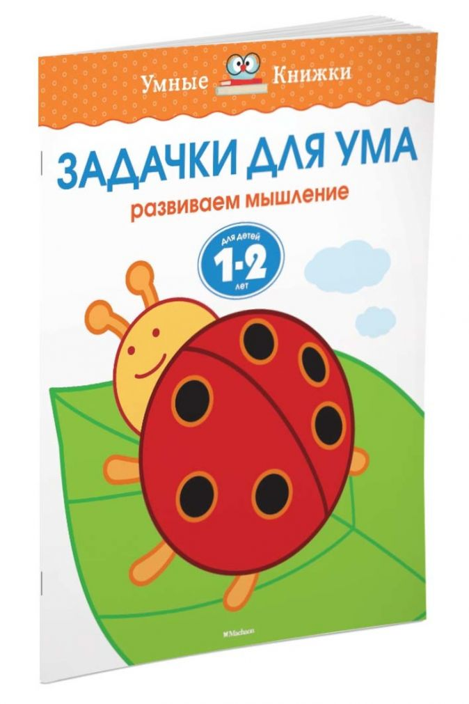 Земцова О.Н. - Задачки для ума (1-2 года) обложка книги