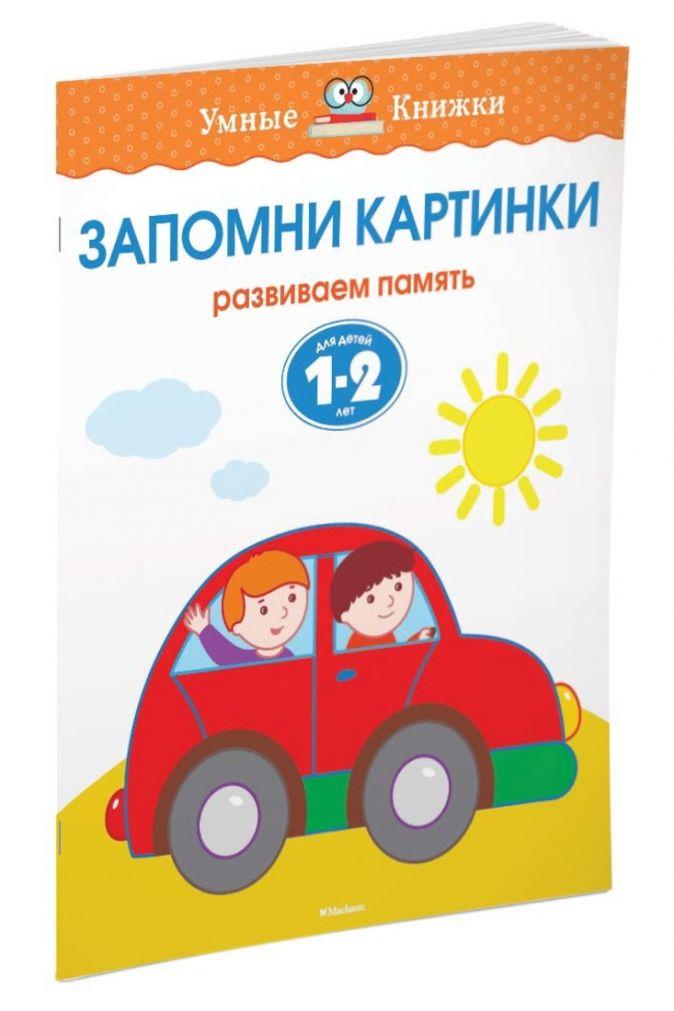 Земцова О.Н. - Запомни картинки (1-2 года) обложка книги