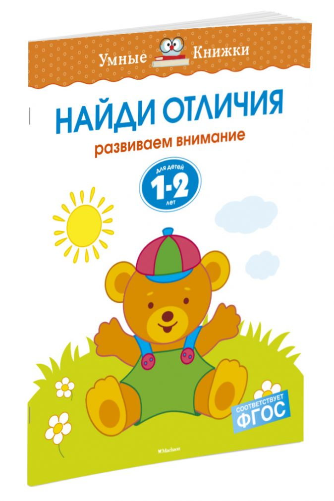Земцова О.Н. - Найди отличия (1-2 года) обложка книги