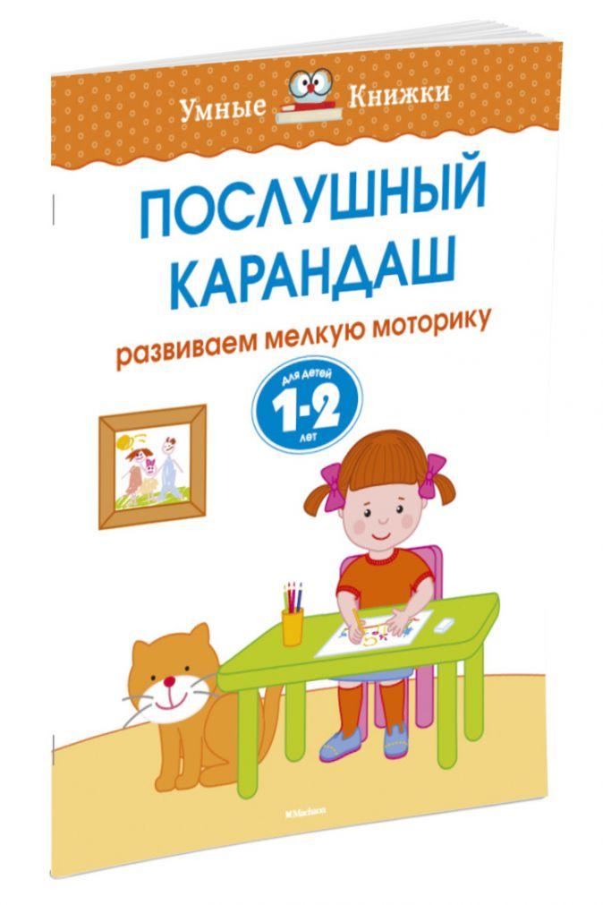 Земцова О.Н. - Послушный карандаш (1-2 года) обложка книги
