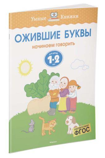 Ожившие буквы (1-2 года) Земцова О.Н.