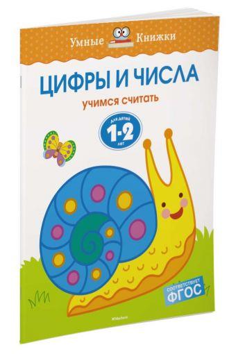 Цифры и числа (1-2 года) Земцова О.Н.