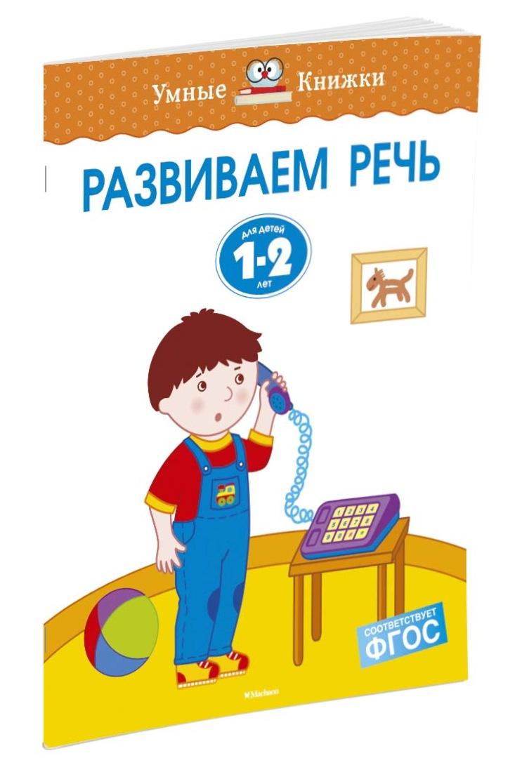 Развиваем речь (1-2 года) ( Земцова О.Н.  )