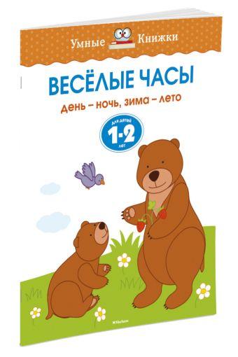 Веселые часы (1-2 года) Земцова О.Н.