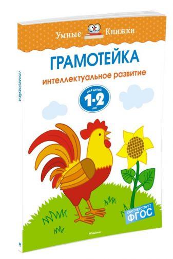 Земцова О.Н. - Грамотейка. Интеллектуальное развитие детей 1-2 лет обложка книги