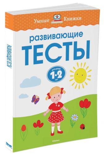 Земцова О.Н. - Развивающие тесты (1-2 года) обложка книги