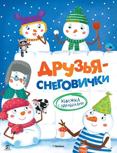 Друзья-снеговички (с наклейками) Александрова О.