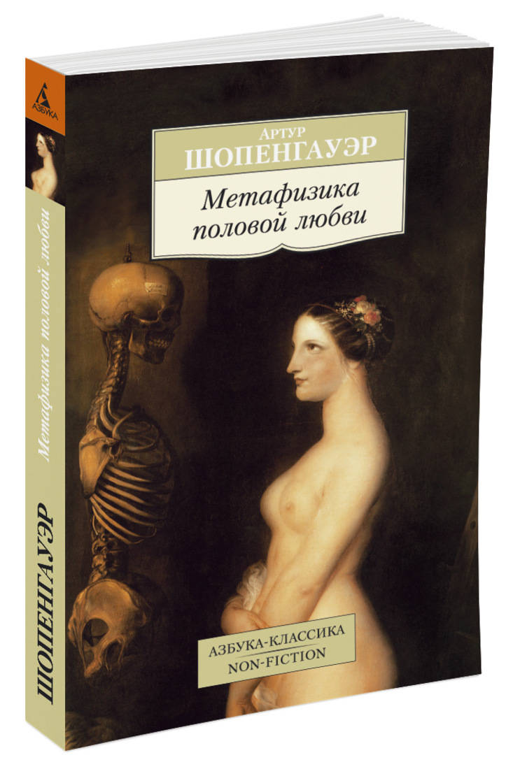 Метафизика половой любви ( Шопенгауэр А.  )