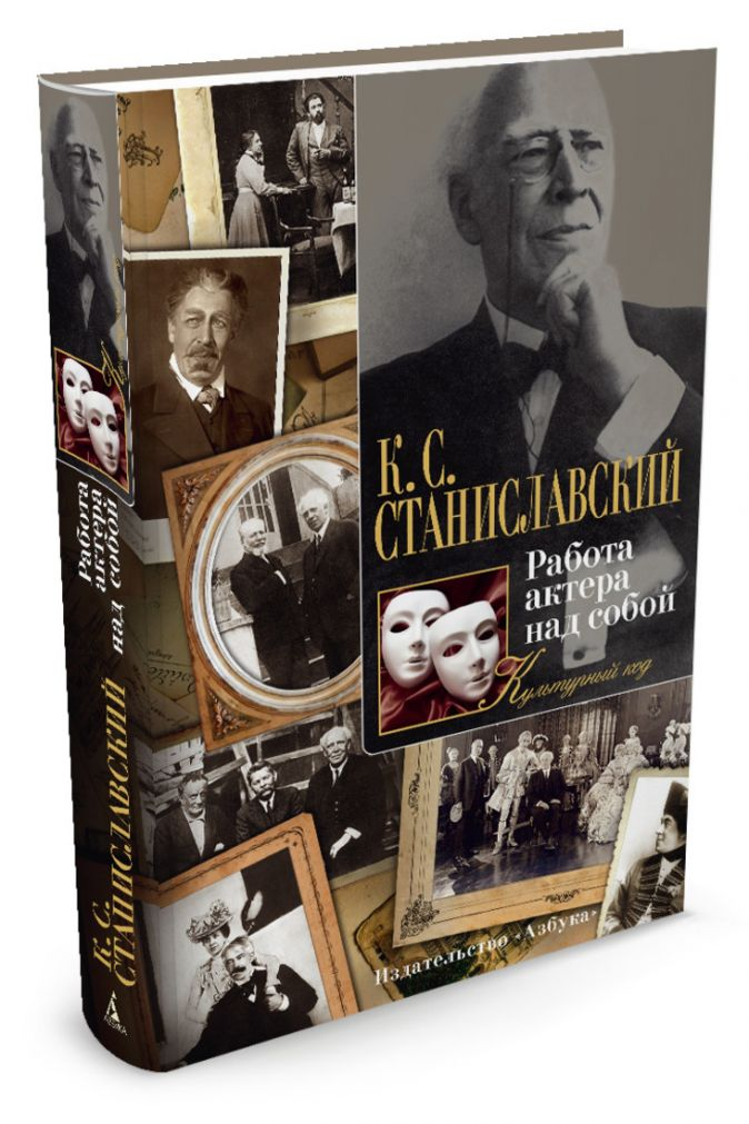 Станиславский К. - Работа актера над собой обложка книги