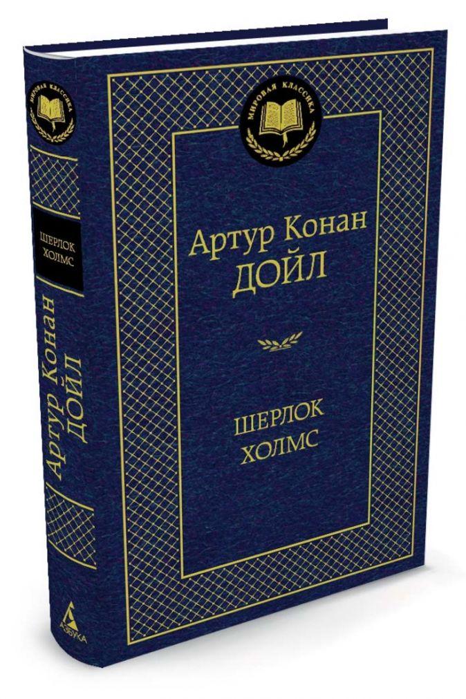 Дойл А.К. - Шерлок Холмс обложка книги