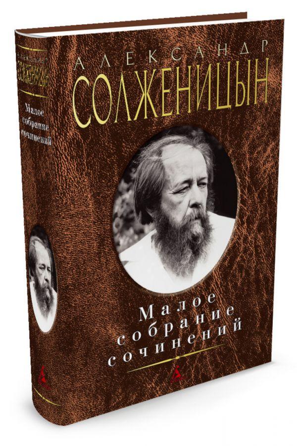 Солженицын А. Малое собрание сочинений/Солженицын А.