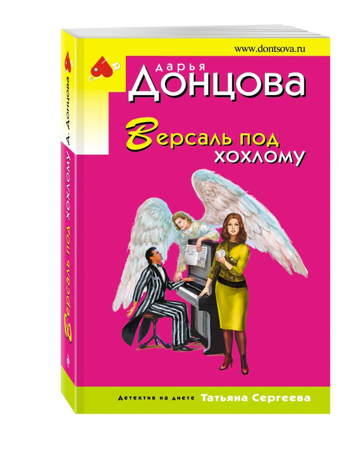 Донцова Д.А. - Версаль под хохлому обложка книги