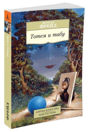Фрейд З. - Тотем и табу обложка книги