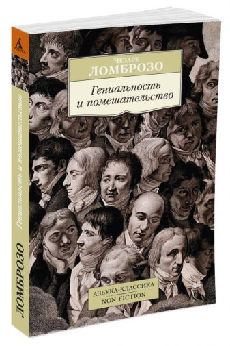 Ломброзо Ч. - Гениальность и помешательство обложка книги